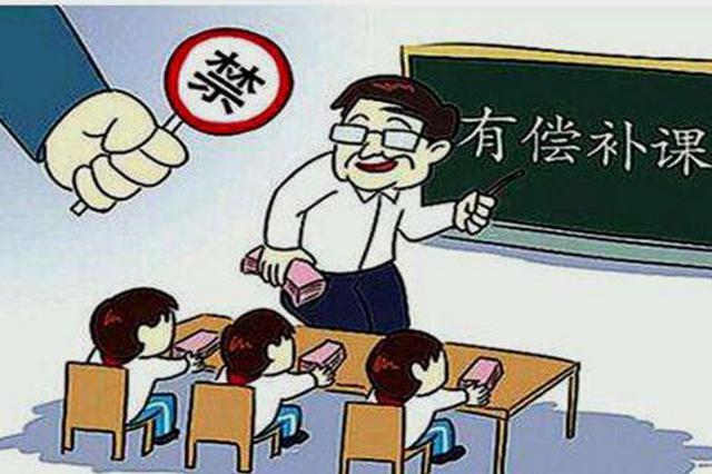 教师从事有偿家教随意更改放暑假时间 发现可举报