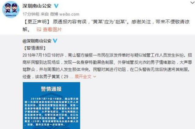 深圳城管外聘人员与群众发生肢体冲突 被民警制服