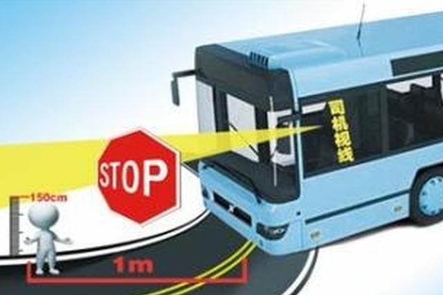 别在公交车车头等死角处行走 哈市交警发交通出行提醒