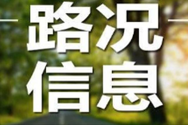 出行注意!京哈高速封闭两条出口车道 尽量绕行