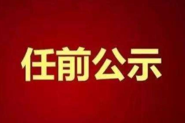 黑龙江拟任职干部公示名单(2018-07-22—27日)