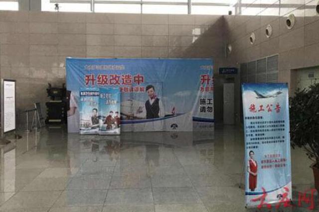 大庆萨尔图机场候机楼施工改造 预计十月末全面完工