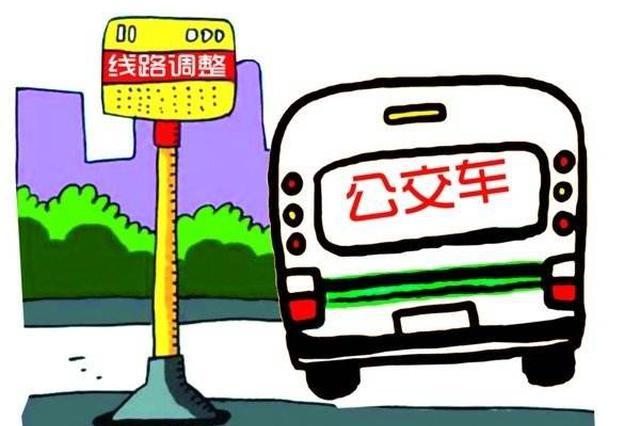 大庆6条公交线路走向有变 预计9月10日后恢复正常