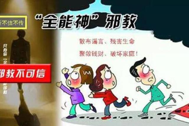 """警方在大庆破获""""全能神""""邪教组织案 向境外转移1.4亿"""