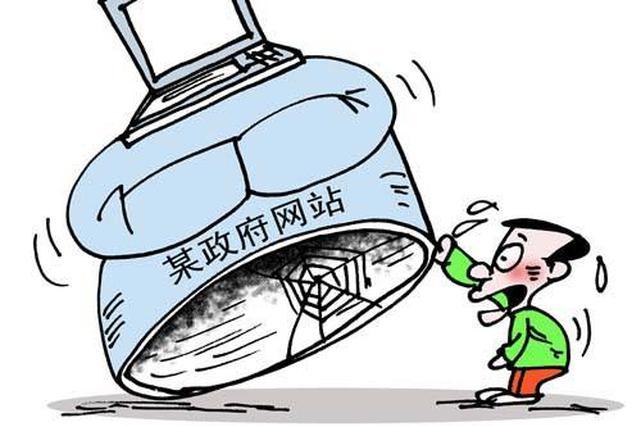"""大庆市已关停各级部门网站130个 解决""""信息孤岛"""""""