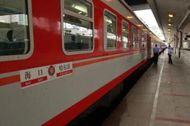 进出海南岛列车停运 已购票旅客可全额退票或改签