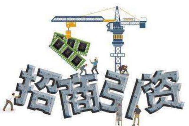 牡丹江市开发区上半年招商引资到位资金同比增长173%