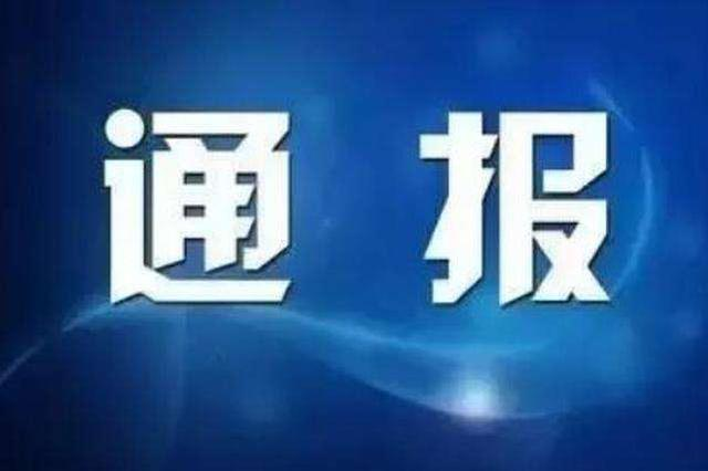 牡丹江市纪委监委通报8起群众身边的腐败和作风问题