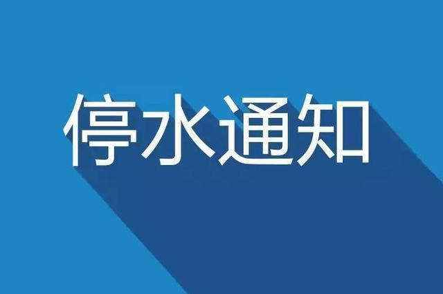 16日22时至17日6时哈尔滨南岗道外香坊部分区域停水
