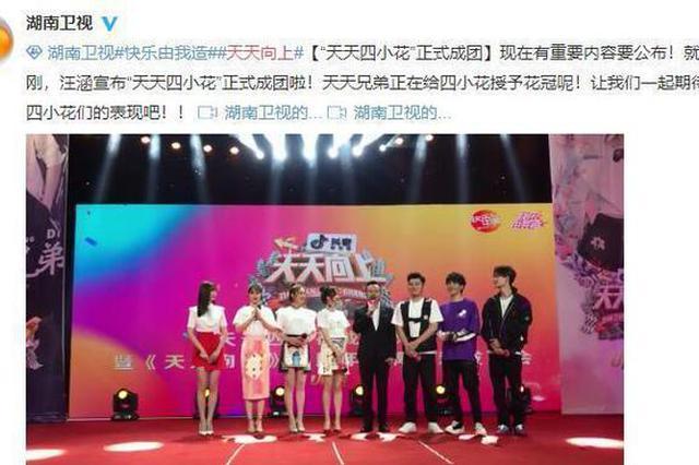 """汪涵宣布""""天天四小花""""成团 除了沈梦辰还有她们"""