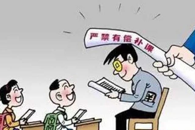 大庆十九中、六十九中俩教师违规补课被解聘