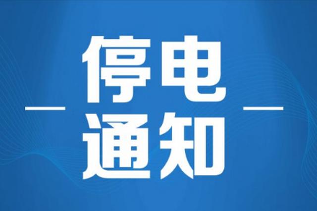 因设备检修 8月24日哈尔滨道里部分区域停电