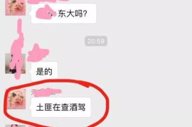 """女子微信群发""""土匪在查酒驾""""被拘 警方:攻击交警"""