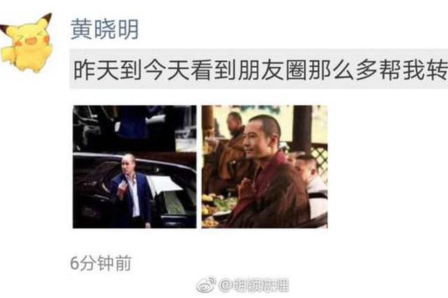 黄晓明发文感谢朋友支持:背后有人推动这些坏事