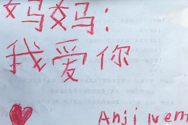 安吉小鱼儿手写表白