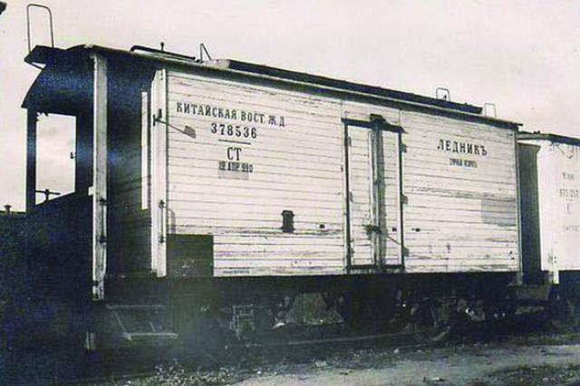 冷藏车运钞车一应俱全 揭秘中东铁路时期的特种机车