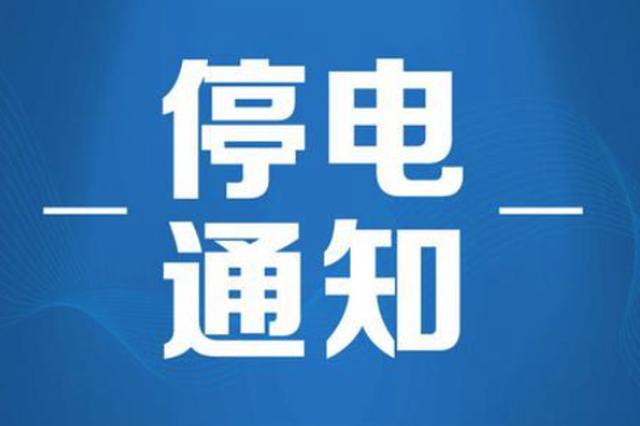 8月30日至9月1日 哈尔滨南岗松北部分区域停电