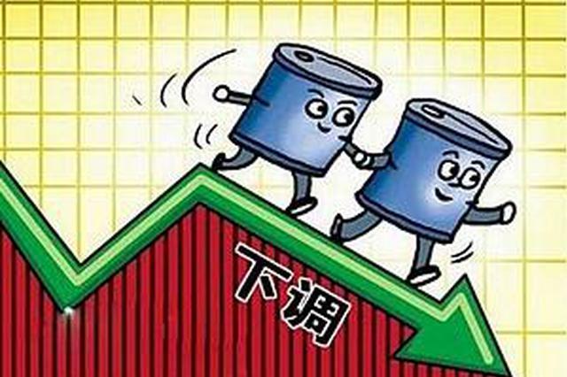 今日零时成品油价格小幅下调 92号汽油每升降4分