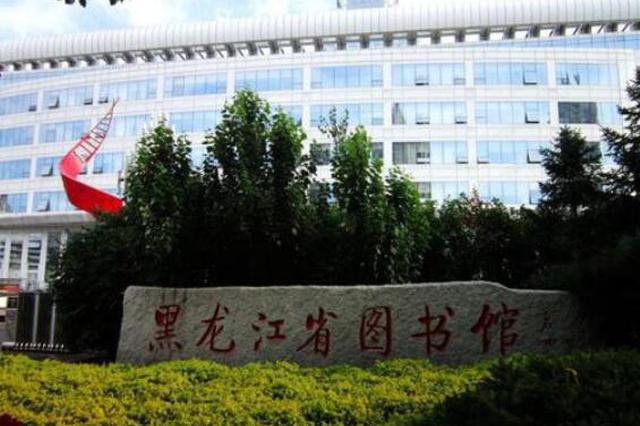 黑龙江省图书馆一大波展览来袭 美术集邮场场精彩