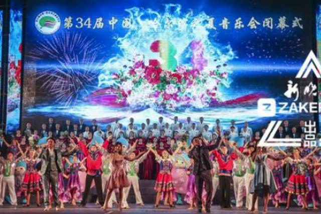 律动盛夏余音绕梁 第34届中国·哈尔滨之夏音乐会闭幕