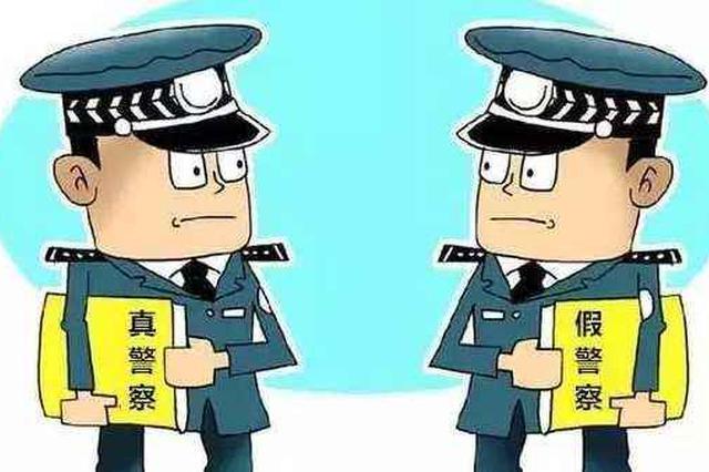 """假警察街头""""扫黄""""诈骗:7旬老汉按摩后被收八千"""