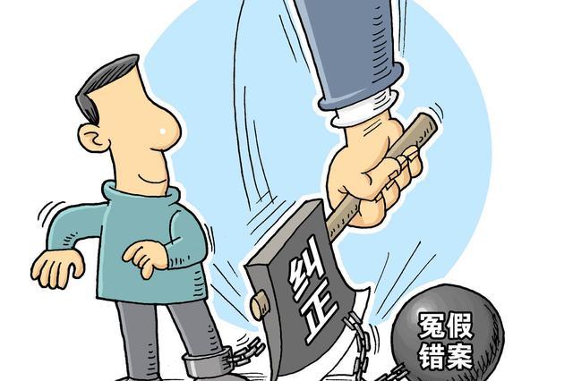 警察遭错判喊冤十年申诉至最高法 判无罪获赔28万