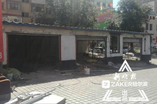 哈尔滨马家沟旁180㎡违建变洗车行 占道15年终被拆除