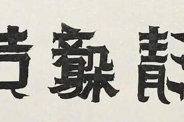 崔永元发文称黄毅清拒收传票:寄了四次都被拒收
