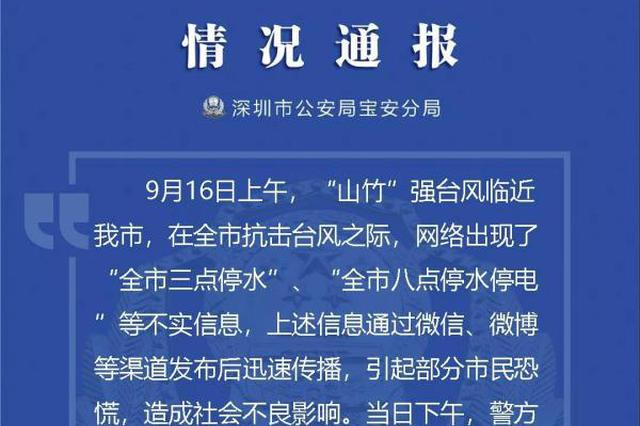 """男子台风天造谣""""深圳全市停水停电""""被行政拘留"""
