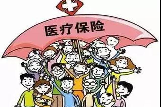 哈尔滨城乡居民医保待遇标准要提高 这些人群受益
