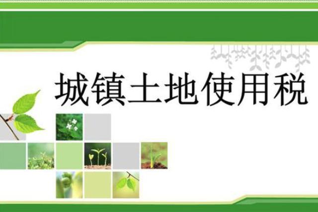 黑龙江下调城镇土地使用税税额标准 部分降2元以上