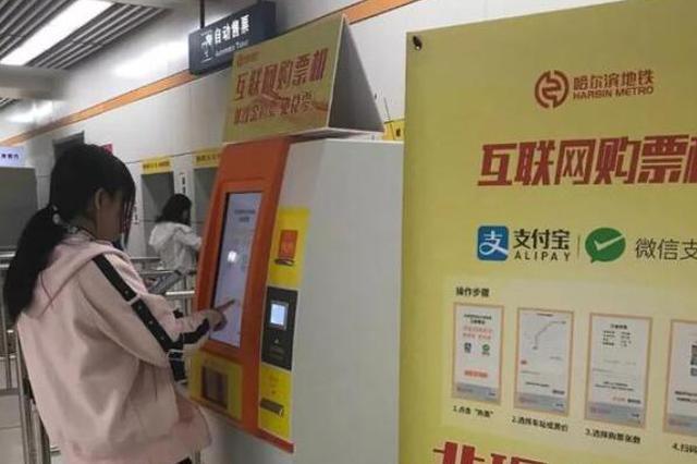 哈尔滨地铁实现非现金支付购票 扫一扫半分钟就完成