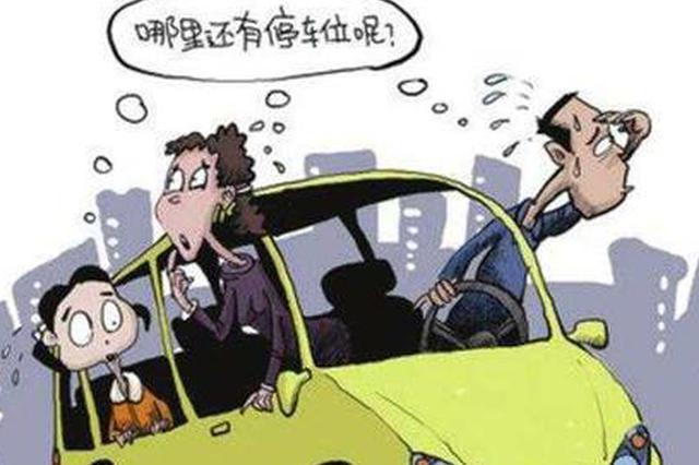 哈尔滨市多措并举力争解决行车堵停车难