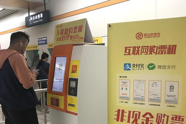 哈尔滨地铁安互联网购票机 二维码一扫地铁车票到手