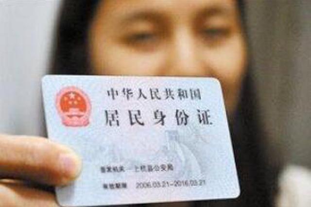 中秋节小长假首日各区户政大厅可办理身份证
