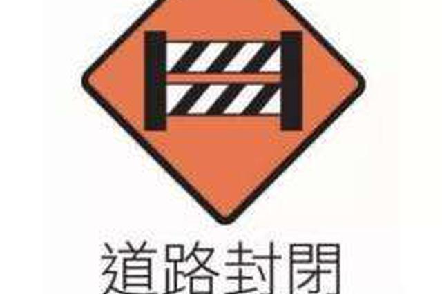 大庆人中秋出行必看 部分路段因施工封闭