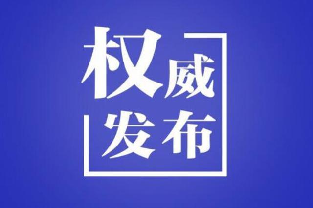 """哈尔滨""""8·25""""火灾事故部分相关责任人接受纪律审查和监察调"""