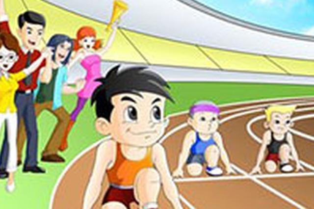 黑龙江省残疾人运动会田径项目比赛结束