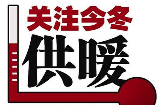 哈尔滨市确保10月20日供热质量全面达标