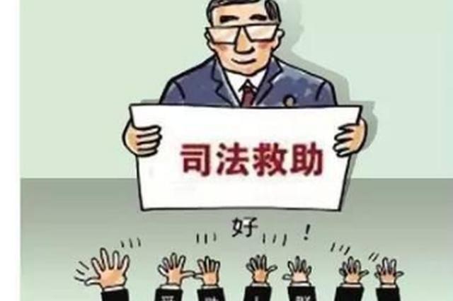 让困难申请人过好节 黑龙江法院节前发放司法救助款
