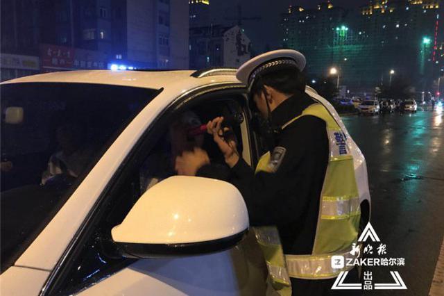 哈市交警中秋加强夜查酒驾 算笔账就知代价有多大