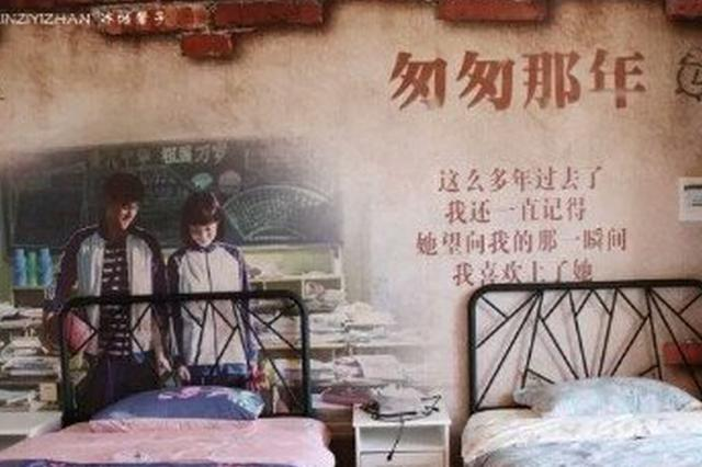 """住民宿、赏雕塑 中秋小长假""""文艺范儿""""旅游走起"""