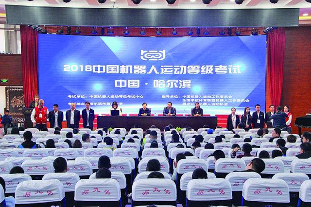 2018中国机器人运动等级认证考试哈尔滨站开考