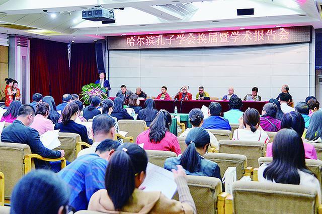 哈尔滨市孔子学会换届暨学术报告会在哈举行