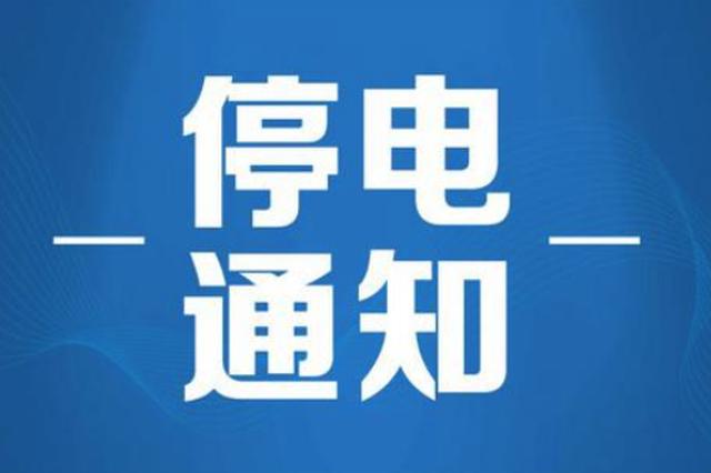 生活提示:24、25、27日香坊松北道里部分区域停电