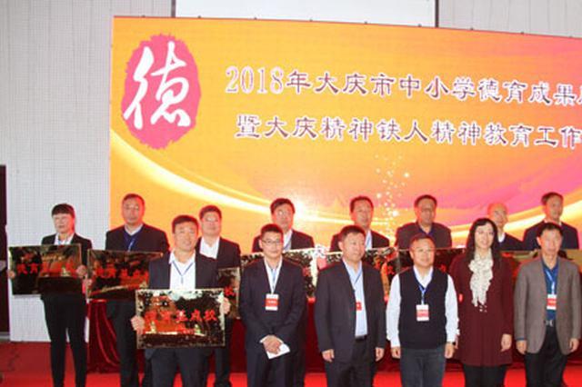 大庆全市11所中小学成为首批德育基点校并予以授牌