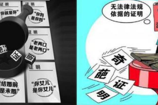 黑龙江省今后办公证凡可共享核查信息无需开证明