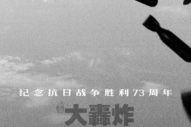 电影《大轰炸》宣布取消上映 此前曾遭崔永元抵制