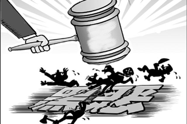 大庆出重拳打击12类黑恶势力违法犯罪行为