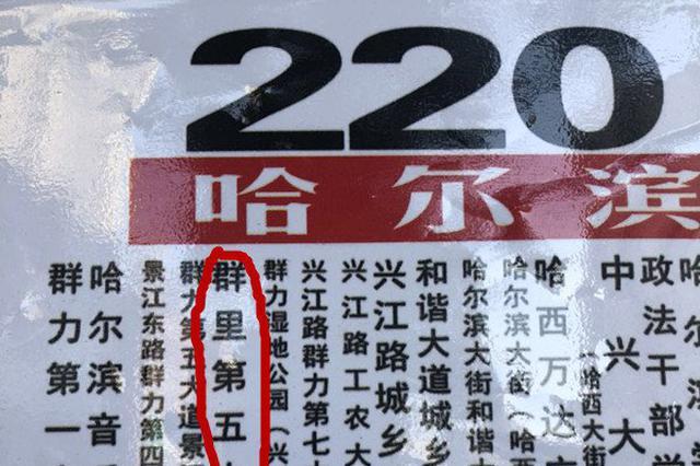 """""""群力""""变""""群里"""" 哈市220路公交站牌字错了"""